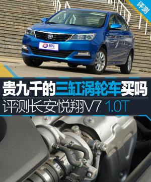 悦翔V7评测悦翔V7 1.0T图解图片