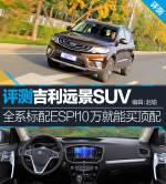 吉利远景SUV远景SUV 1.3T CVT旗舰型图片