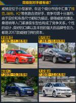威驰家用车就得买这样的!评测2017款丰田威驰图片