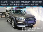 奥迪A4 allroadA4 allroad广州车展图解图片