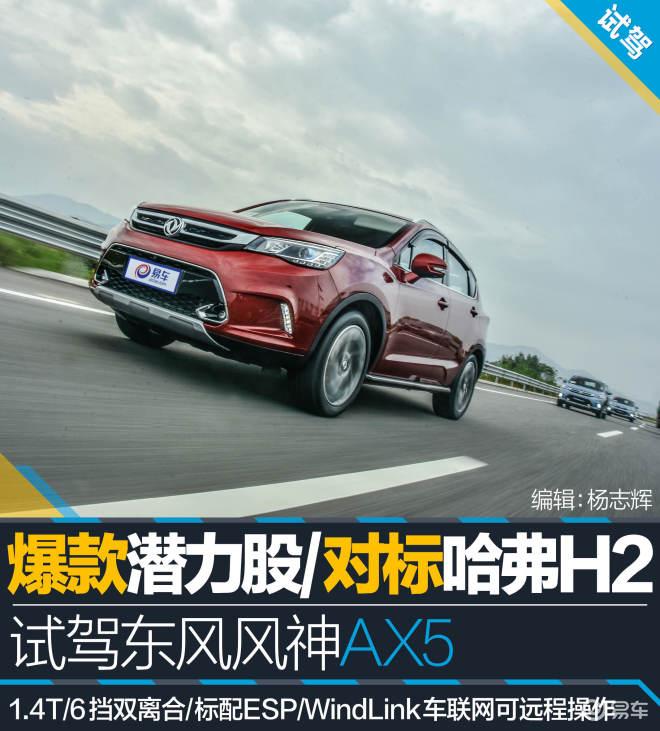 爆款潜力股/对标哈弗H2 试东风风神AX5