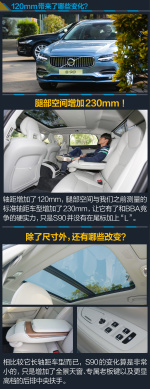 沃尔沃S90长轴版S90长轴试驾图片
