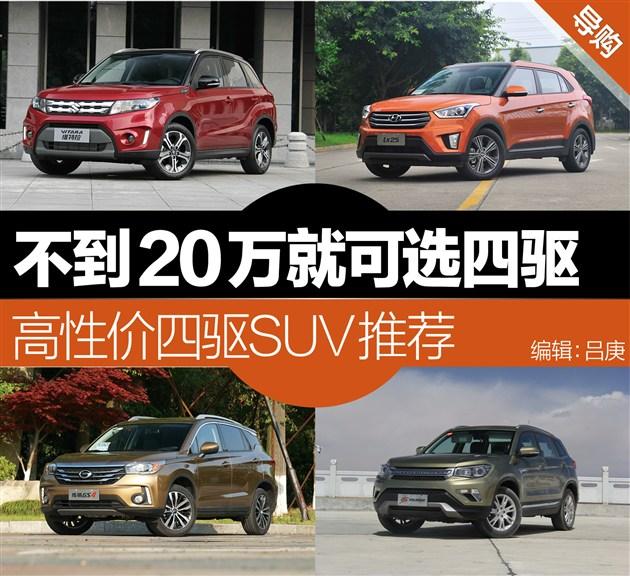 不到20万就可选四驱 高性价比四驱SUV推荐
