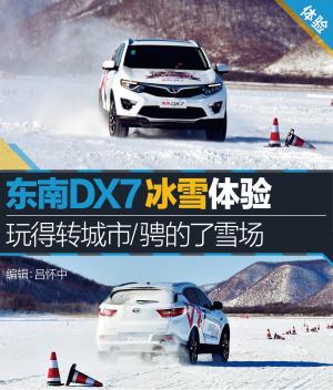 东南DX7冰雪体验东南DX7图片