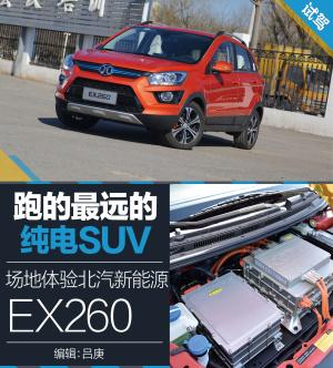 北汽新能源EX试北汽EX260图片
