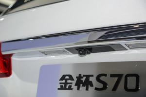 金杯S70金杯S70