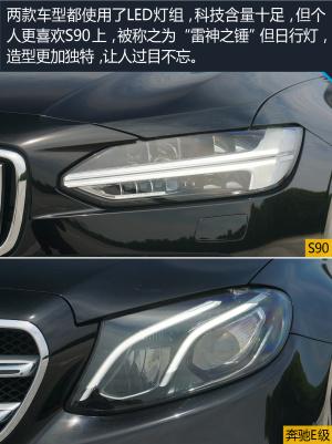 S90S90对比E级评测图解