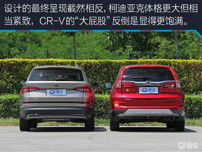 柯迪亚克对比CR-V
