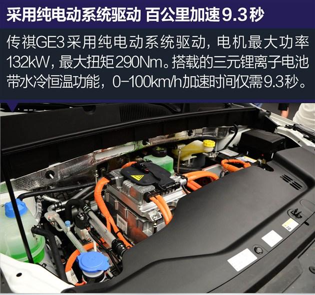 传祺GE3采用宁德时代最新一代三元锂电池,电池组带水冷恒温功能,防水防尘等级达IP67,电池使用安全方面更有保障。