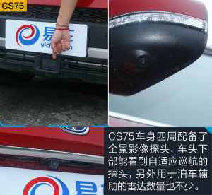 CS75CS75 图解-红色
