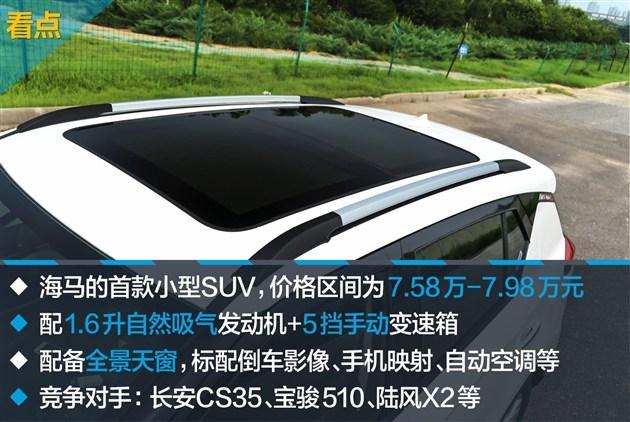 海马S5青春版评测 最新S5青春版车型详解图片