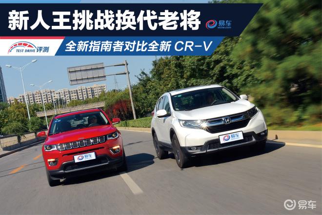 指南者对比CR-V