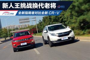 CR-V指南者对比CR-V图片