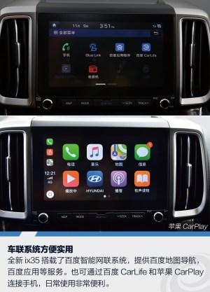 ix35抢先试驾北京现代全新ix35