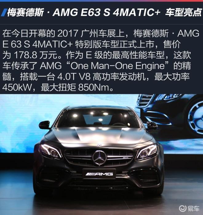 实拍AMG E63 S 4MATIC+