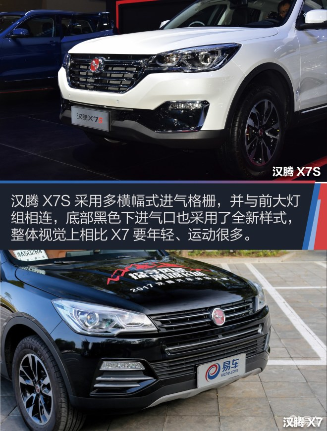 实拍汉腾X7S 配置提升