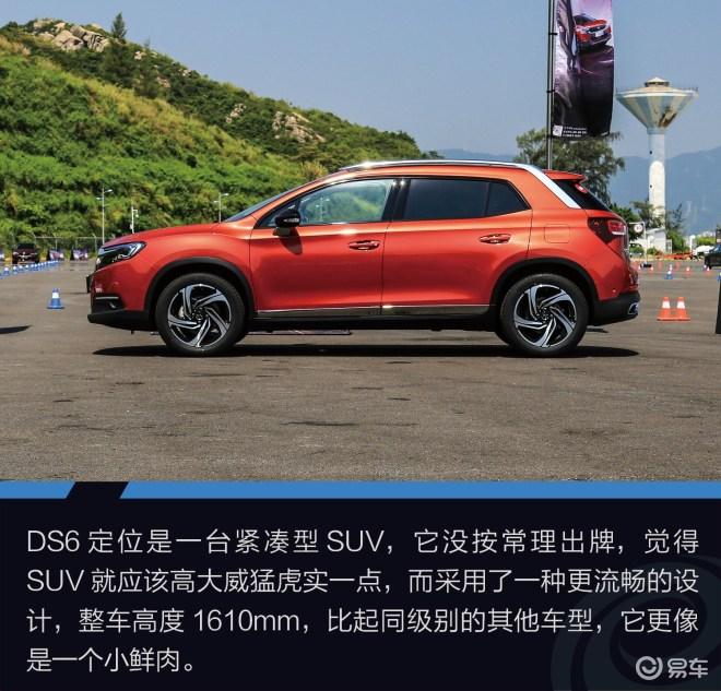 DS 4S道路试驾DS全系车型