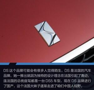 DS 6道路试驾DS全系车型图片