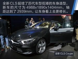 奔驰CLS级实拍全新一代奔驰CLS级图片