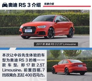 奥迪RS 3中谷明彦评价奥迪RS3图片