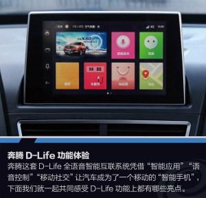 奔腾B70体验D-Life智能互联系统图片