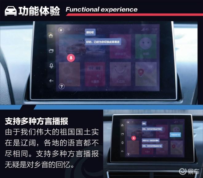 奔腾B30体验D-Life智能互联系统