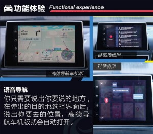 B50体验D-Life智能互联系统