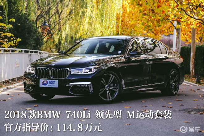 《易探究竟》之BMW 7系
