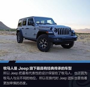 牧马人抢先试驾Jeep全新牧马人