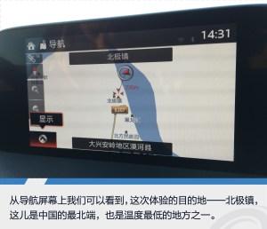 马自达CX-5马自达CX-5冰雪试驾图片