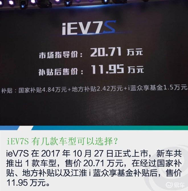 测试江淮iEV7S智尊型