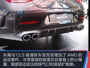 AMG CLS级抢先实拍AMG CLS 53
