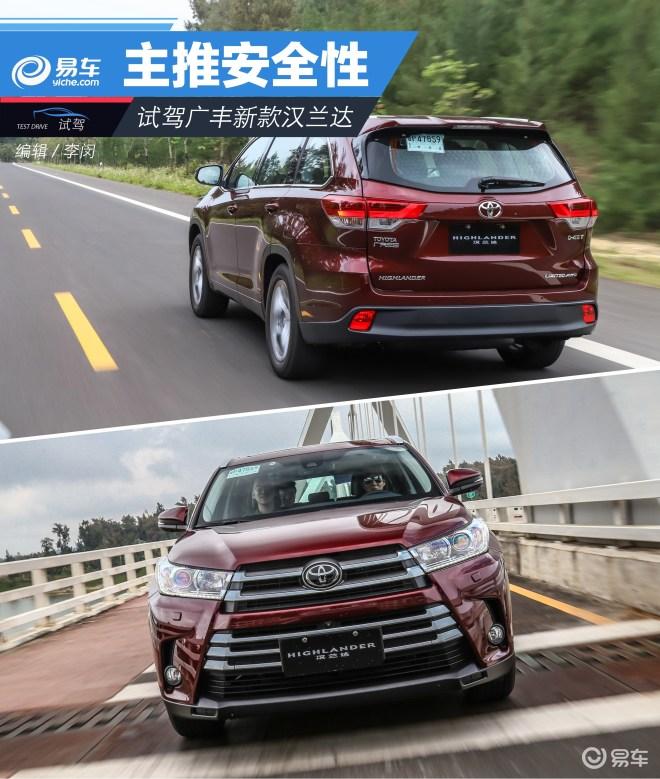 试驾广汽丰田新款汉兰达 中期改款主推安全性