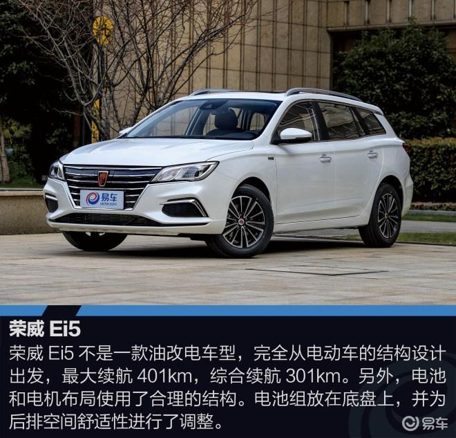 抢先试驾荣威Ei5 如何打造电动旅行车?