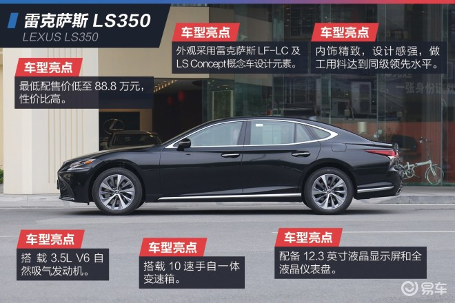 实拍雷克萨斯LS350卓越版 高性价比旗舰轿车