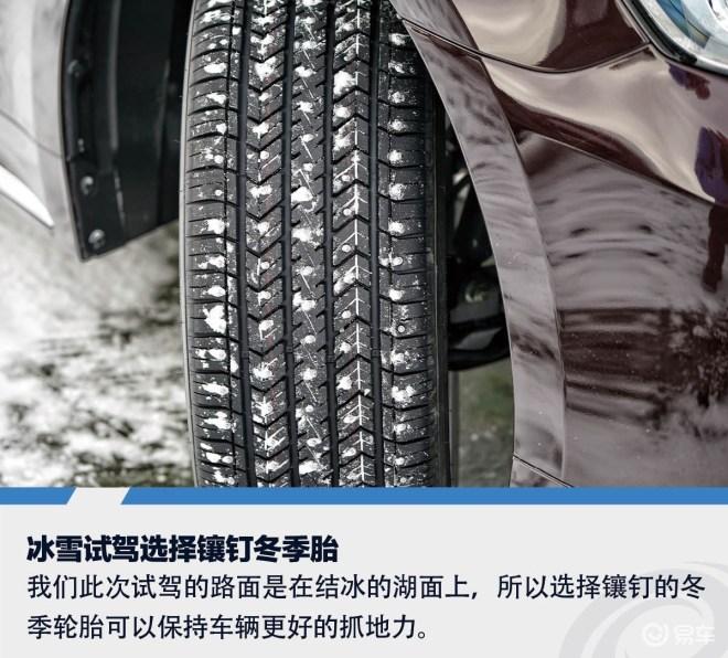 一汽丰田冰雪试驾 安全与快感并存