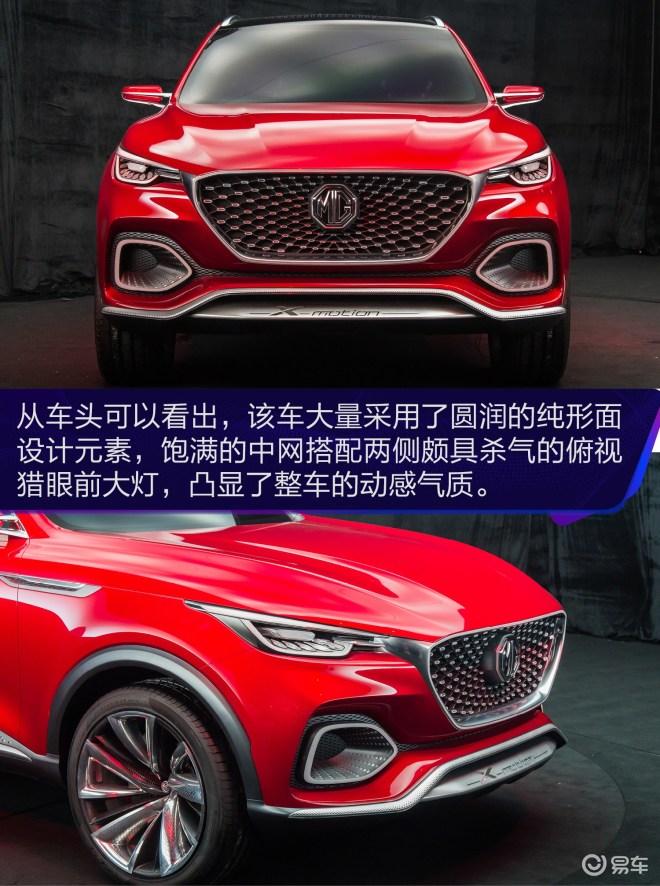 抢先实拍名爵全新概念车X-motion 奔跑的荷尔蒙