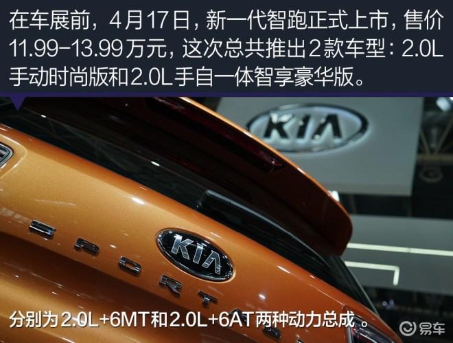 众里寻他千百度 北京车展体验起亚新一代智跑