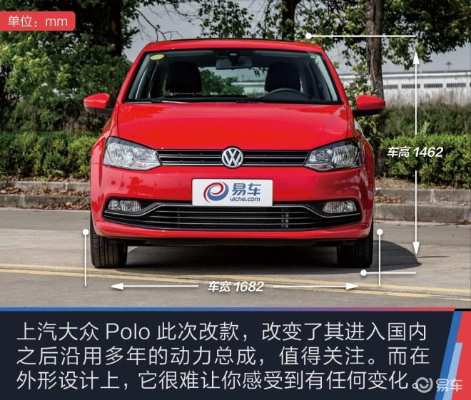 抢先实拍新款大众Polo 1.5L 一次相当有意义的改款!