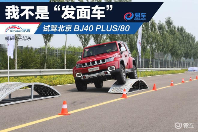 """北京BJ40我不是""""发面车""""更不是花架子 场地试驾北京BJ40 PLUS/80"""