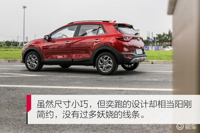 """起亚小型SUV奕跑抢先到店体验 时尚设计买菜""""芯"""""""