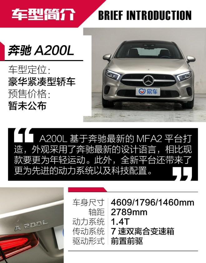 抢先实拍全新奔驰A200L 加长了的小CLS