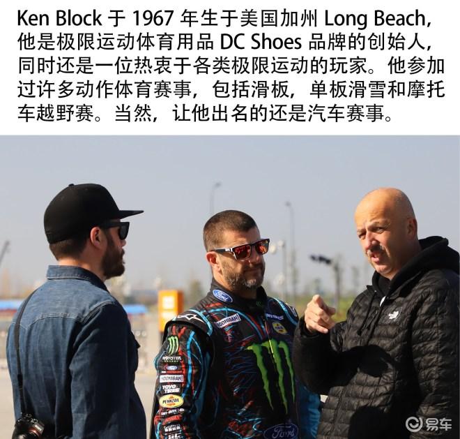 场地试驾福特新一代福克斯 漂移大神Ken Block居然来助阵了!
