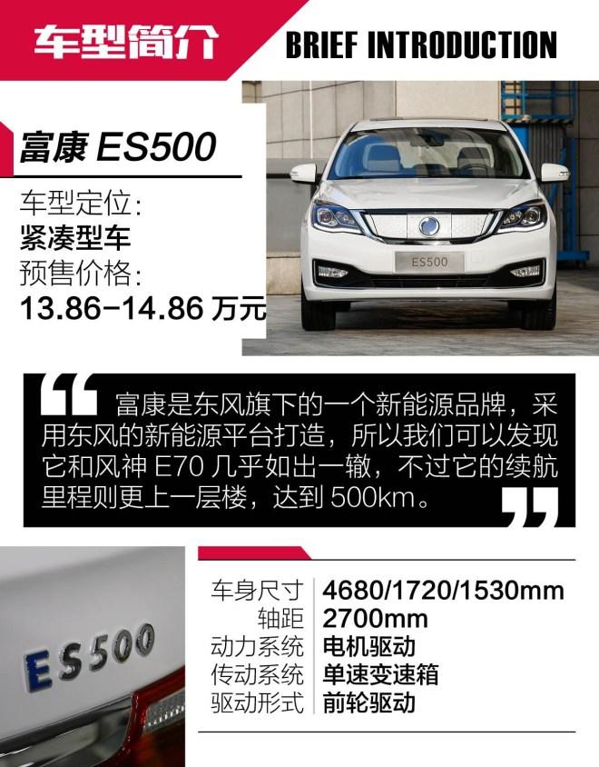 富康ES500拼得就是续航里程 抢先实拍东风富康ES500