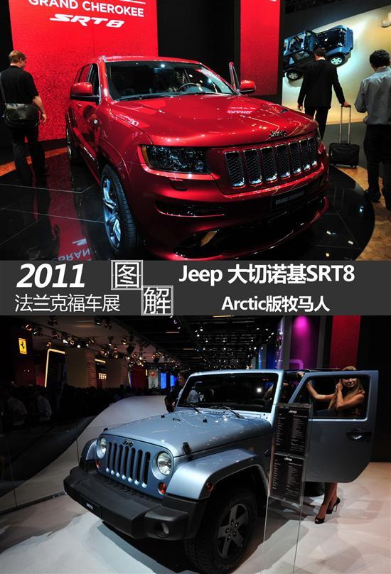 2011法兰克福车展 图解Jeep两款全新车型