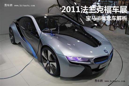 2011法兰克福车展 宝马i8概念车解析
