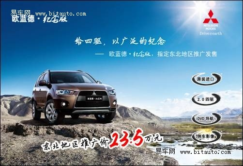 进口三菱欧蓝德纪念版已到店 现车销售