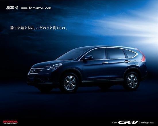 东风本田全新CR-V明年一季度末上市