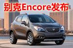 2012北美车展 别克发布Encore跨界新车