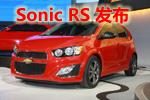 雪佛兰Sonic RS亮相北美车展